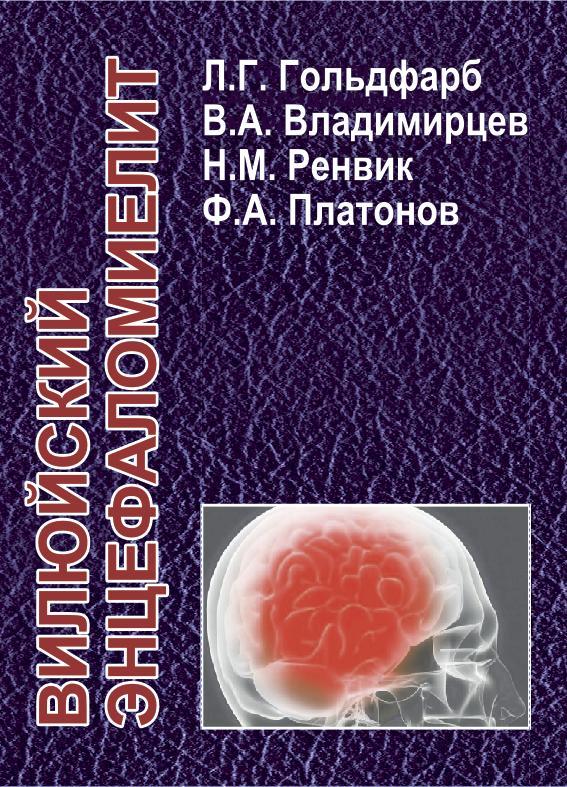 Энцефаломиелит